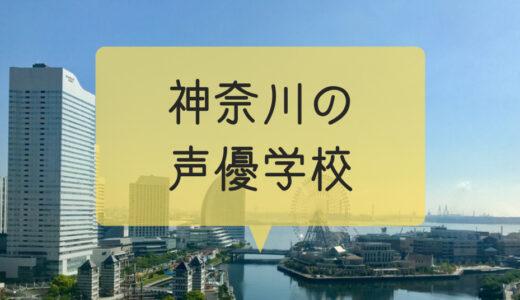 神奈川(横浜)にある声優専門学校・養成所まとめ