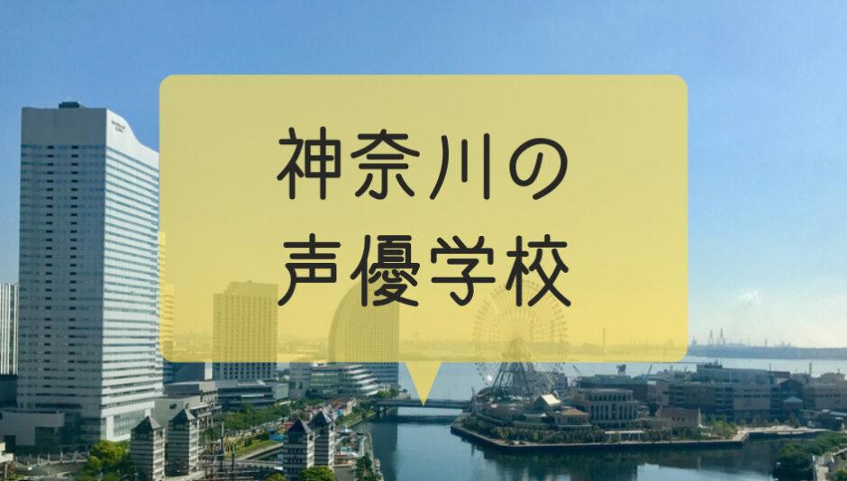 神奈川県の声優学校