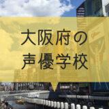大阪府の声優学校