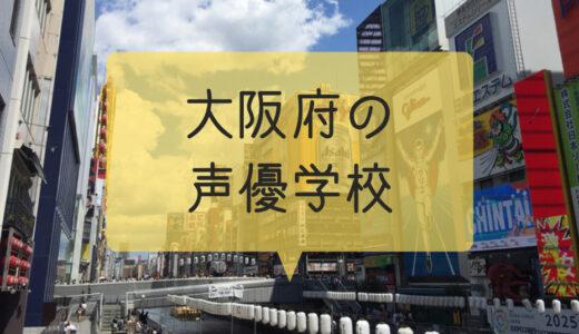 大阪にあるオススメの声優専門学校、養成所のまとめ