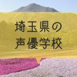 埼玉県の声優学校