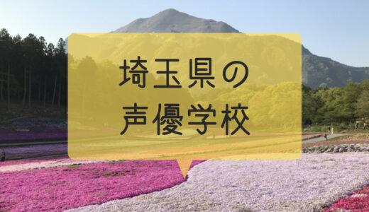 埼玉県(大宮)でオススメの声優専門学校や養成所まとめ