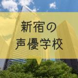 新宿の声優学校