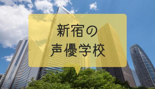 東京・新宿でオススメの声優の専門学校や養成所まとめ