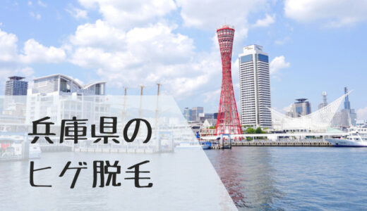 兵庫県(神戸)内のメンズ向けヒゲ脱毛クリニック、サロンまとめ