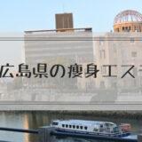 広島県の痩身エステ