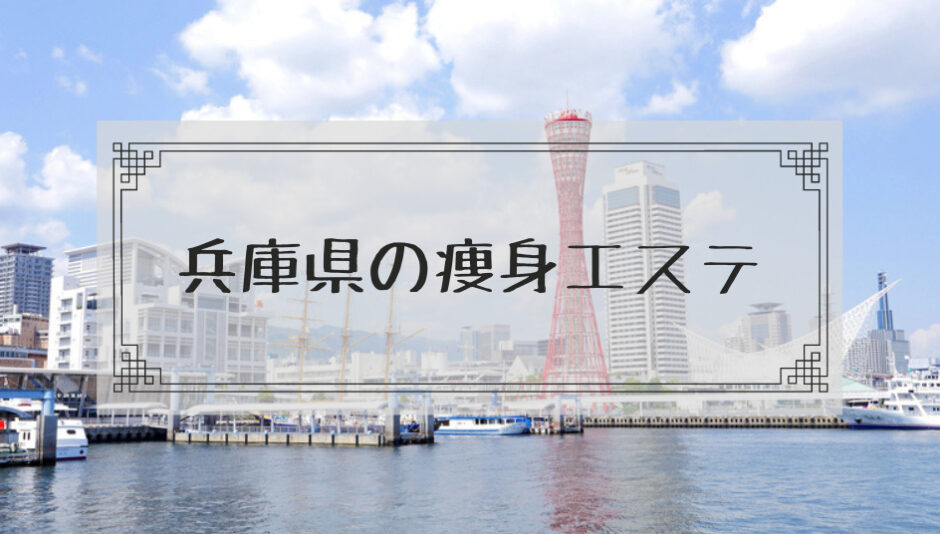 兵庫県の痩身エステ