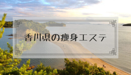 【香川高松】痩身エステで体験ダイエットモニターコースがあるエステサロンまとめ