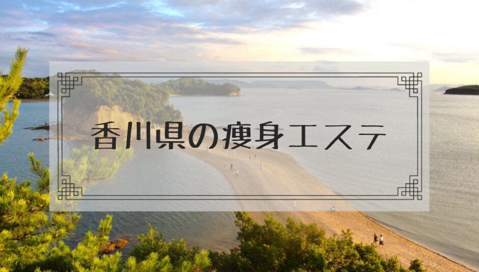 香川(高松)の痩身エステ