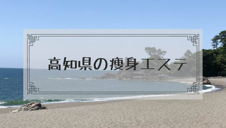 高知県の痩身エステ