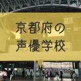 京都の声優学校
