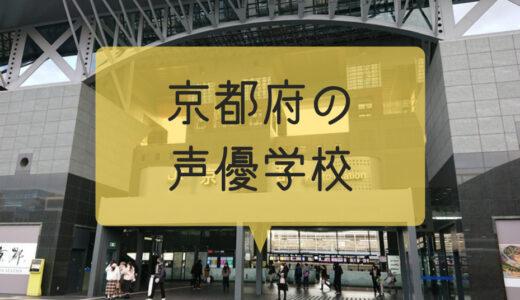【京都】声優が目指せる声優学校、声優養成所まとめ