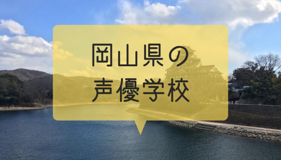岡山県の声優学校
