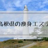 島根県の痩身エステ