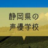 静岡県の声優学校