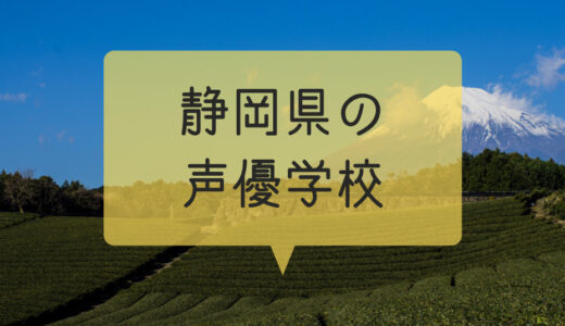 【静岡】声優が目指せる専門学校、養成所まとめ