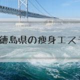 徳島県の痩身エステ