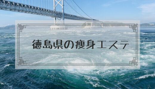 【徳島】痩身エステの体験ダイエットモニターコースがあるエステサロンまとめ