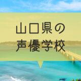 山口県の声優学校