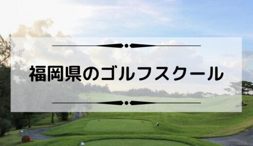 福岡市内にあるゴルフスクール、レッスンをまとめました