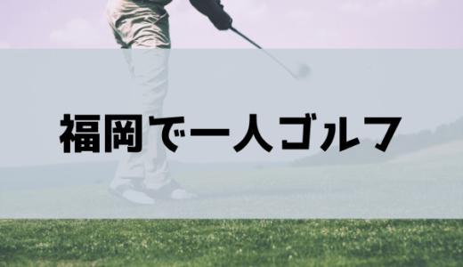 福岡県で一人ゴルフ予約できるゴルフ場は?オススメの1人予約サイトはこちら