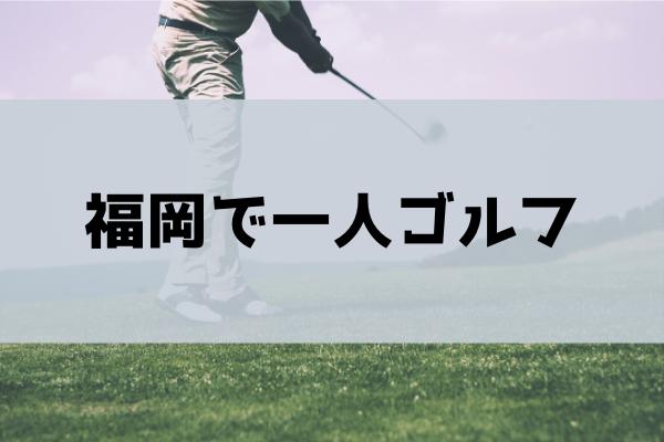 福岡で一人ゴルフ