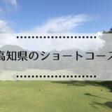 高知県のショートコース