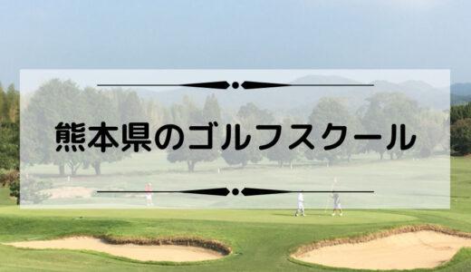 熊本県内のゴルフスクール、レッスンまとめはこちら