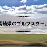 長崎県のゴルフスクール