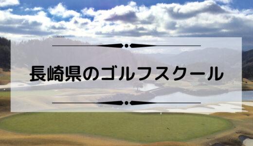 長崎県内のゴルフスクール、レッスンまとめはこちら