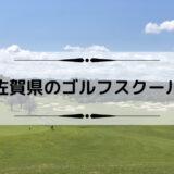 佐賀県のゴルフスクール