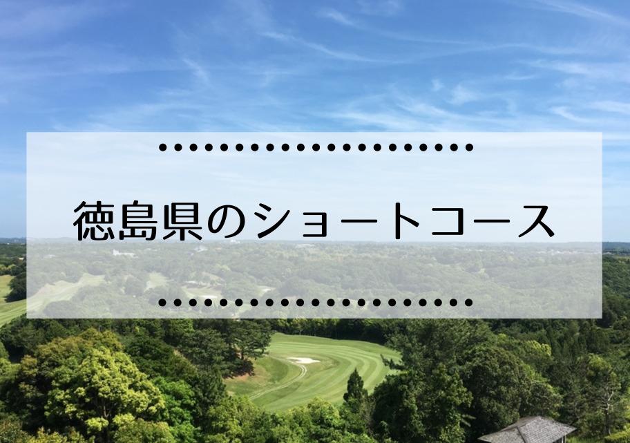 徳島県のショートコース