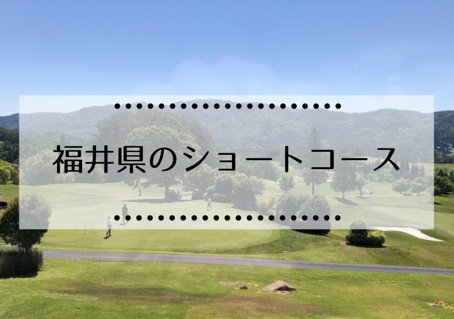 福井県のショートコース