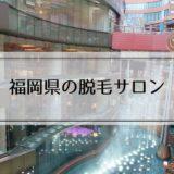 福岡県の脱毛サロン