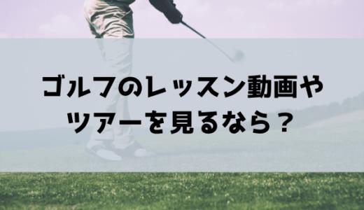 ネットでゴルフツアー中継、レッスン動画は見れる?各ゴルフ動画サイト・アプリをまとめてみた