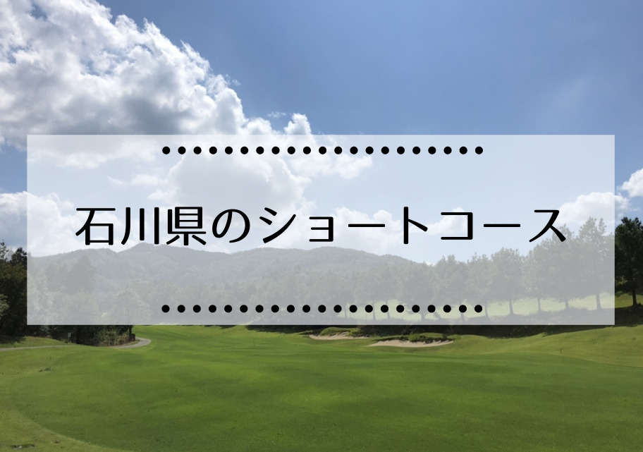石川県のショートコース