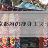 京都府の痩身エステ