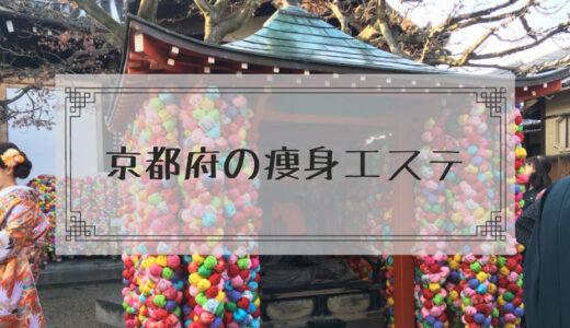 京都府の痩身エステで体験ダイエットモニターが安いエステサロンまとめ