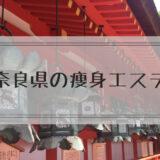 奈良県の痩身エステ