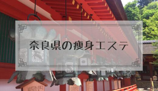 奈良県の痩身エステで体験ダイエットモニターが安いエステサロンはこちら