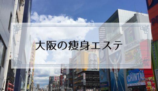 大阪(梅田)の痩身エステで体験ダイエットモニターが安いエステサロンまとめ