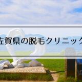 佐賀県の医療脱毛クリニック