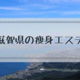 滋賀県の痩身エステ