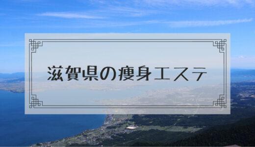 滋賀県の痩身エステで体験ダイエットモニターが安いエステサロンまとめ