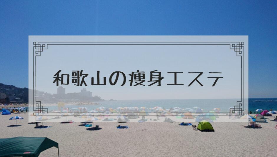 和歌山県の痩身エステ
