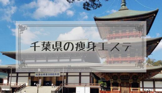千葉県の痩身エステで体験ダイエットモニターを募集中のエステサロンまとめ