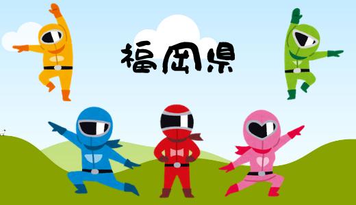 福岡県のヒーローショーやキャラクターショー日程会場まとめ(仮面ライダー、プリキュア、アンパンマン他)