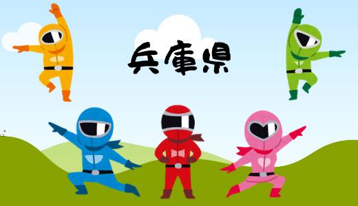 兵庫県でヒーローショーやキャラクターショーの開催予定の日程会場まとめ(アンパンマン、プリキュア他)