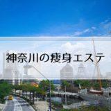 神奈川県(横浜)痩身エステ