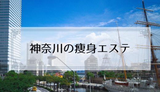 神奈川(横浜他)の痩身エステで体験ダイエットモニターを募集しているエステサロンまとめ